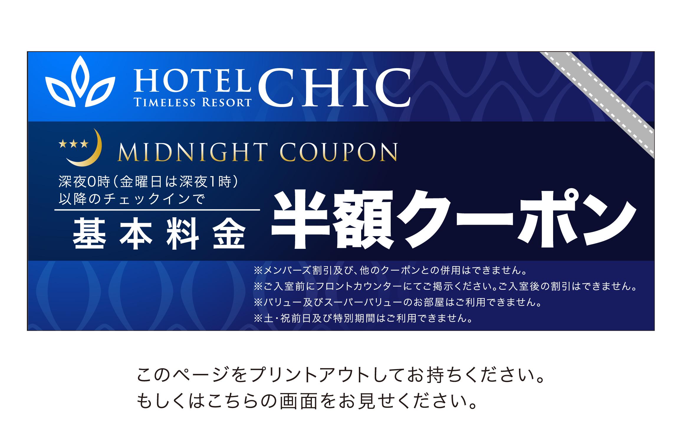 http://www.kobe-chic.com/news/images/midnight_c.jpg