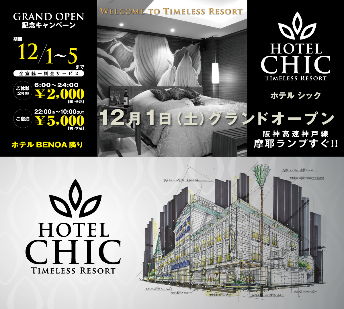 HOTEL CHIC TIMELESS RESORT COMING SOON